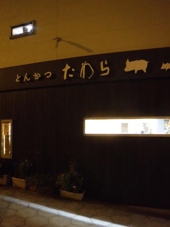 ◆とんかつ・たわら ~夕食で行ってみた~ _f0238779_08564304.jpg