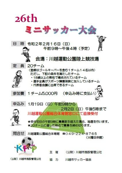 2/16(日)開催 第26回 ミニサッカー大会_d0165682_14070569.jpg