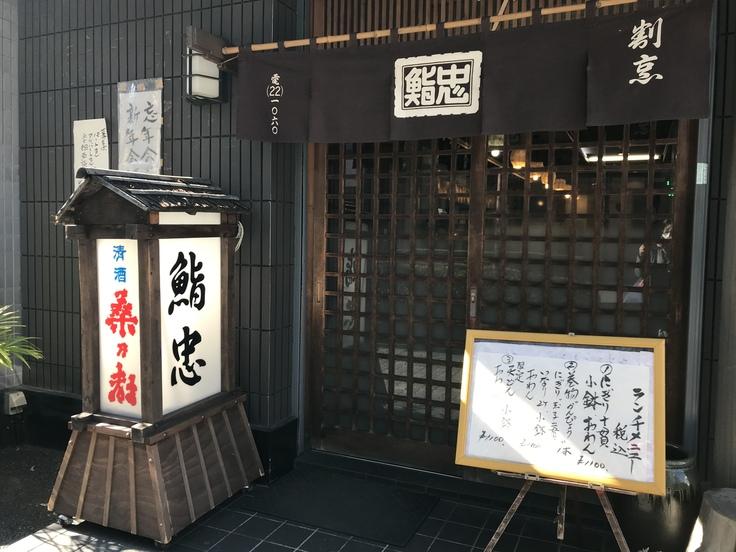 鮨忠本店でランチ(八王子)_c0212604_12415930.jpg