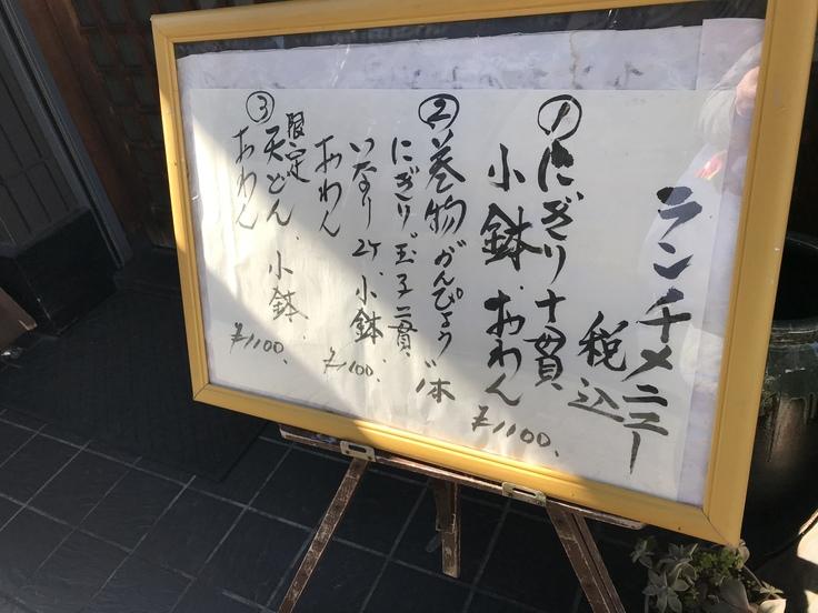 鮨忠本店でランチ(八王子)_c0212604_12425757.jpg