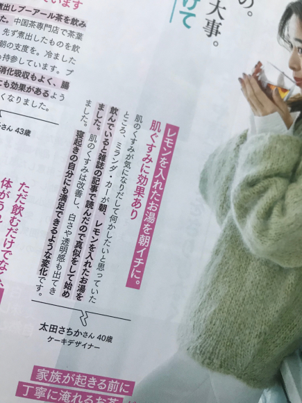 【PRESS】雑誌STORY ファッション、朝生活_d0339705_14162295.jpg