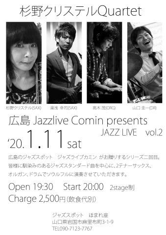 Jazzlive Cominジャズライブカミン広島 明日土曜日は山口県岩国市ほまれ座_b0115606_12105934.jpeg