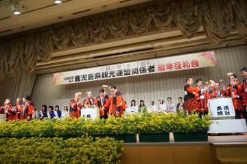 2020県観光連盟関係者新年互礼会 出務御報告/前薗_c0315907_11204269.jpg