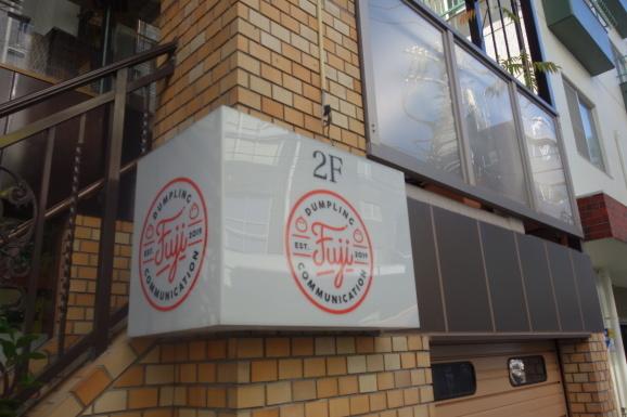 フジコミュニケーションさんで台湾ランチ_e0230011_23432623.jpg