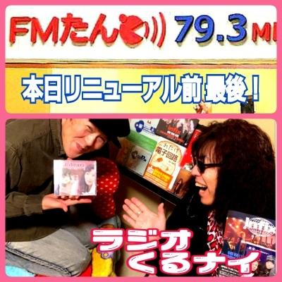 本日FMたんと 「くるナイ」リニューアル前の最終再放送です!_b0183113_08124625.jpg