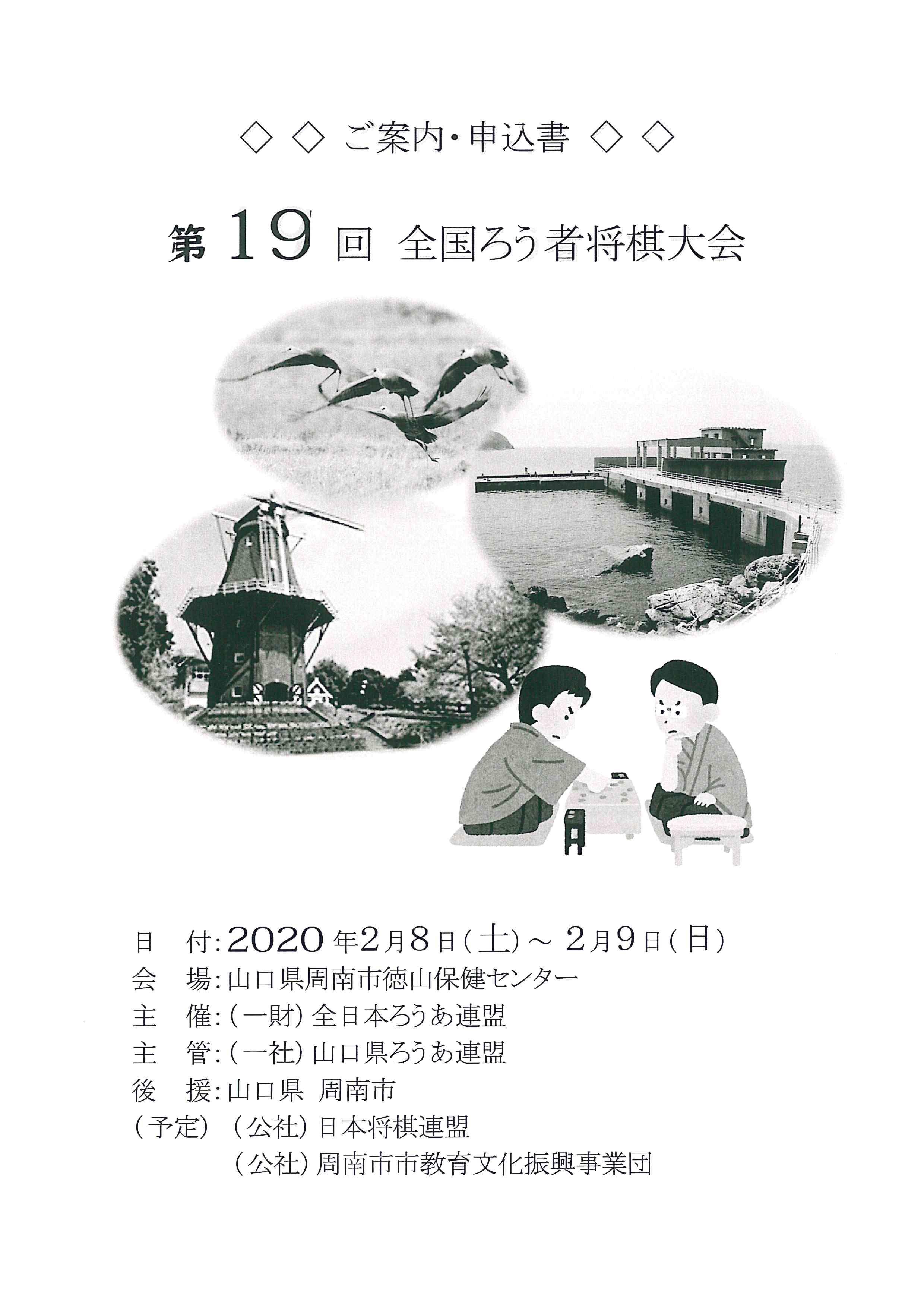 『第19回全国ろう者将棋大会』再募集!_d0070316_13223024.jpg