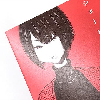 「ショートショートショートさん」:コミックスデザイン_f0233625_16055156.jpg