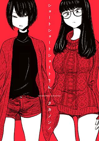 「ショートショートショートさん」:コミックスデザイン_f0233625_16055158.jpg