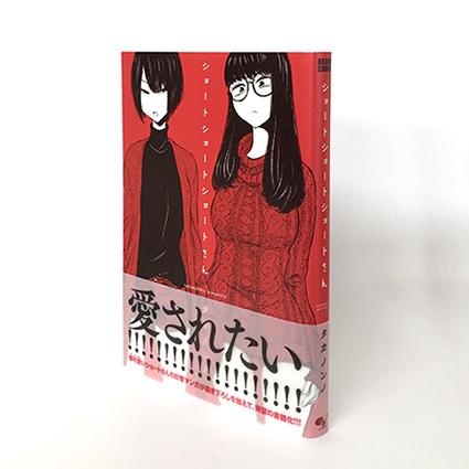 「ショートショートショートさん」:コミックスデザイン_f0233625_16055208.jpg