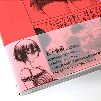 「ショートショートショートさん」:コミックスデザイン_f0233625_16055288.jpg