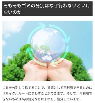パラドックス(paradox)第二弾【ゴミの分別】(前編)_a0135326_14334327.jpg