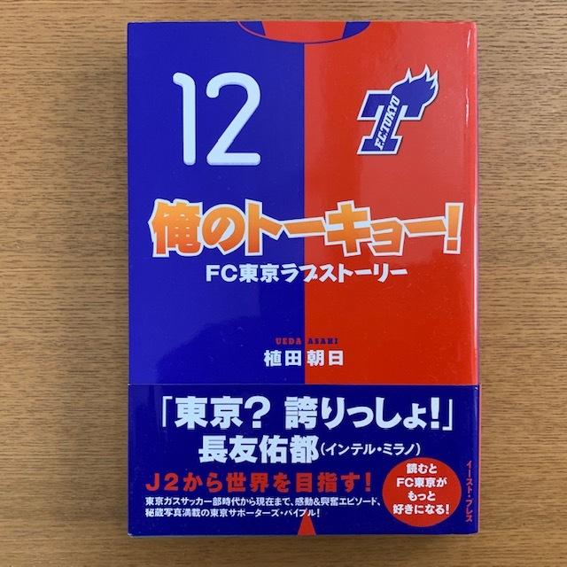 植田朝日「俺のトーキョー!」_b0000829_08541579.jpg