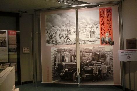 横浜消防の歩み_a0259130_13042229.jpg