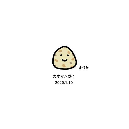 【おにぎり記録帳2020】No.005_c0327737_10184410.jpg