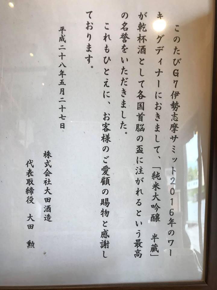 【日本酒】別誂『大田』純米吟醸 無濾過生原酒 三重産神の穂50磨き 限定 新酒令和1BY🆕_e0173738_14432240.jpg