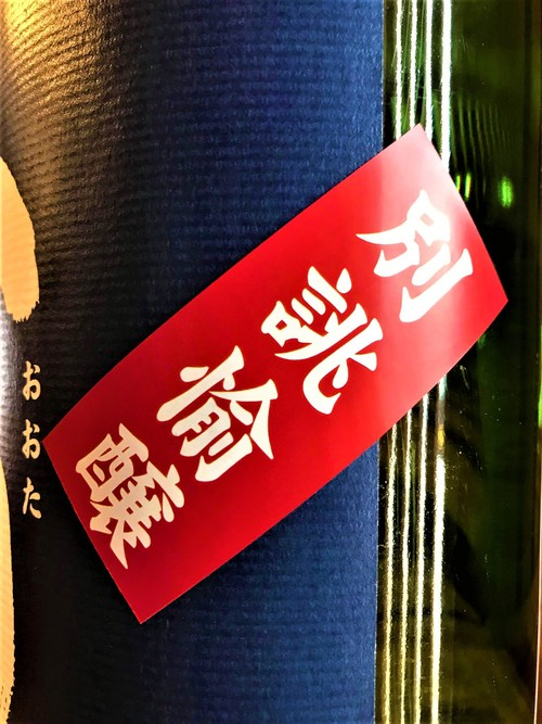 【日本酒】別誂『大田』純米吟醸 無濾過生原酒 三重産神の穂50磨き 限定 新酒令和1BY🆕_e0173738_145039100.jpg