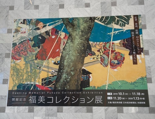 嵐山の新名所「福田美術館」へ_b0325640_11265054.jpg