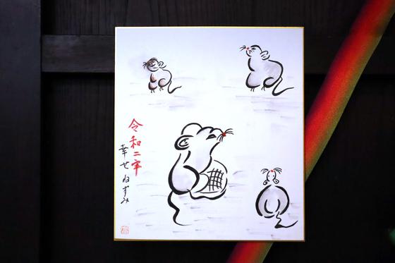 俳画 ~ しあわせ子(ねずみ)~_e0222340_15323286.jpg