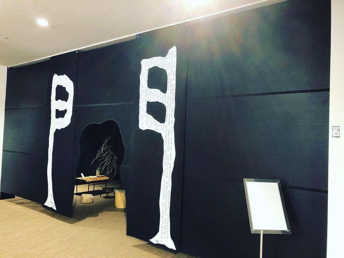 """京都 漢検漢字図書館\""""漢字ミュージアム\""""にて  志人が空間演出を担当した展示が1月10日〜4月5日までの約3ヶ月間展示されております。_d0158942_00010245.jpg"""