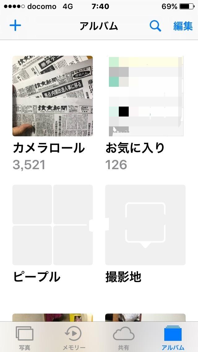 iPhoneの写真データが突如消えたら_b0017844_09530673.jpg