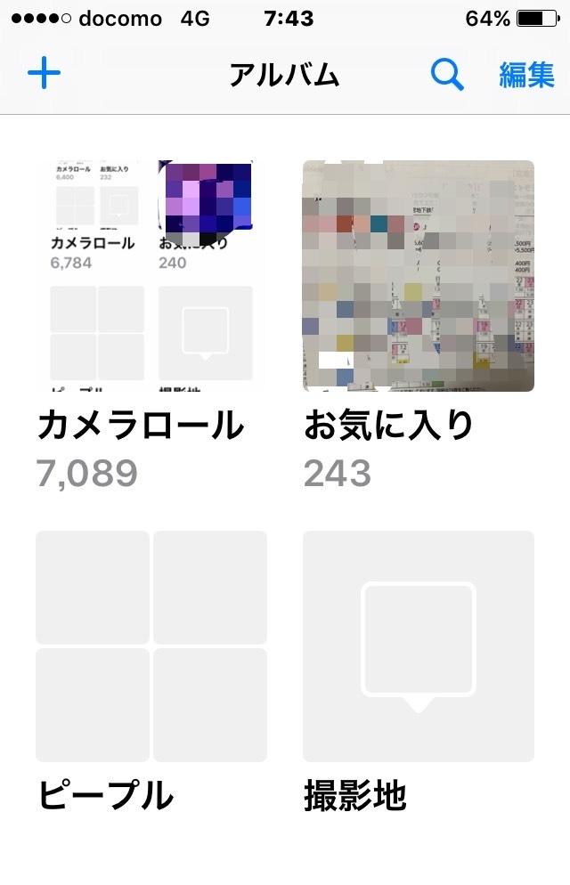 iPhoneの写真データが突如消えたら_b0017844_09530763.jpg