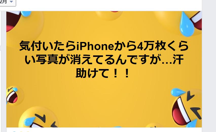 iPhoneの写真データが突如消えたら_b0017844_09565118.png