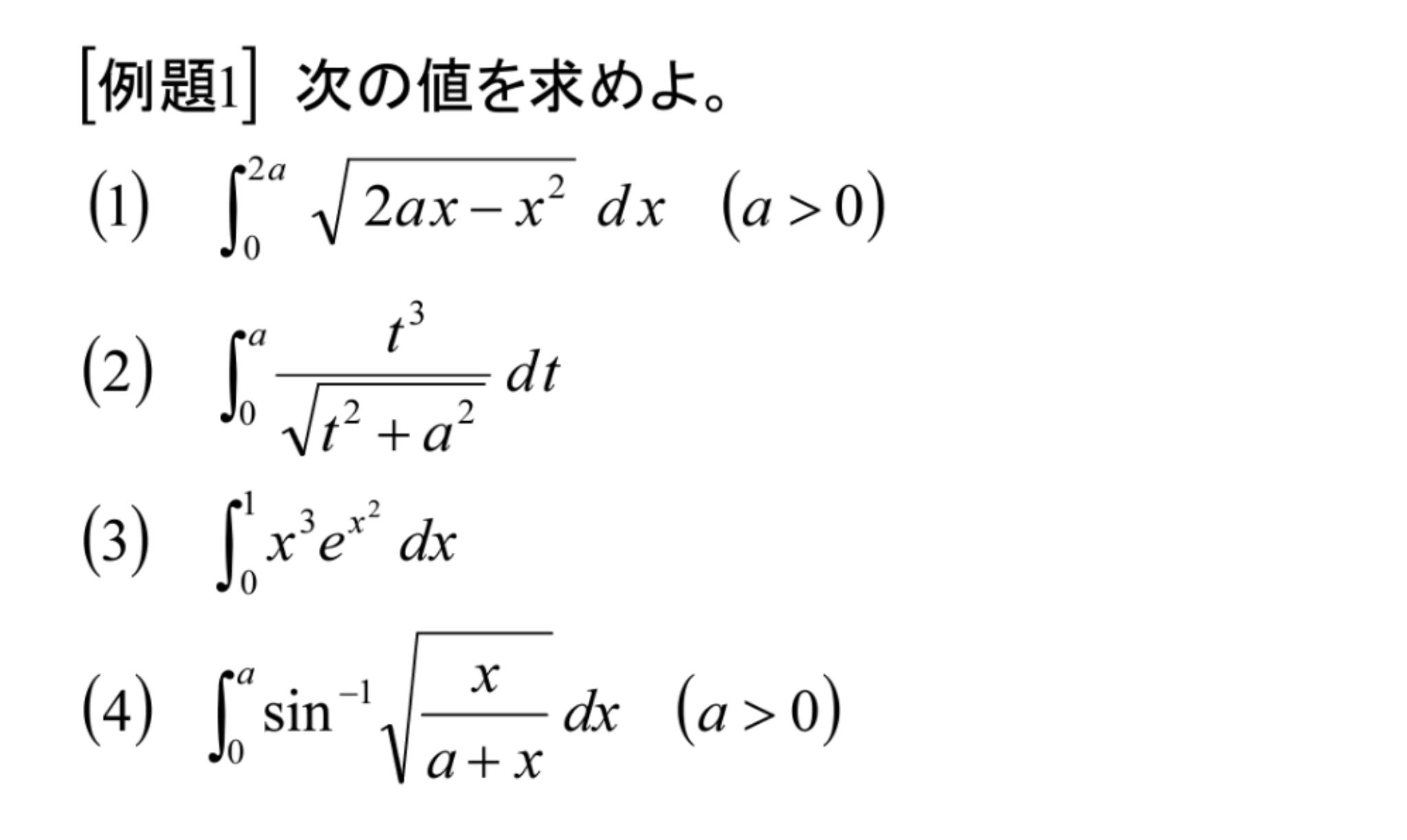 解析学演習《35》定積分_b0368745_16341956.png