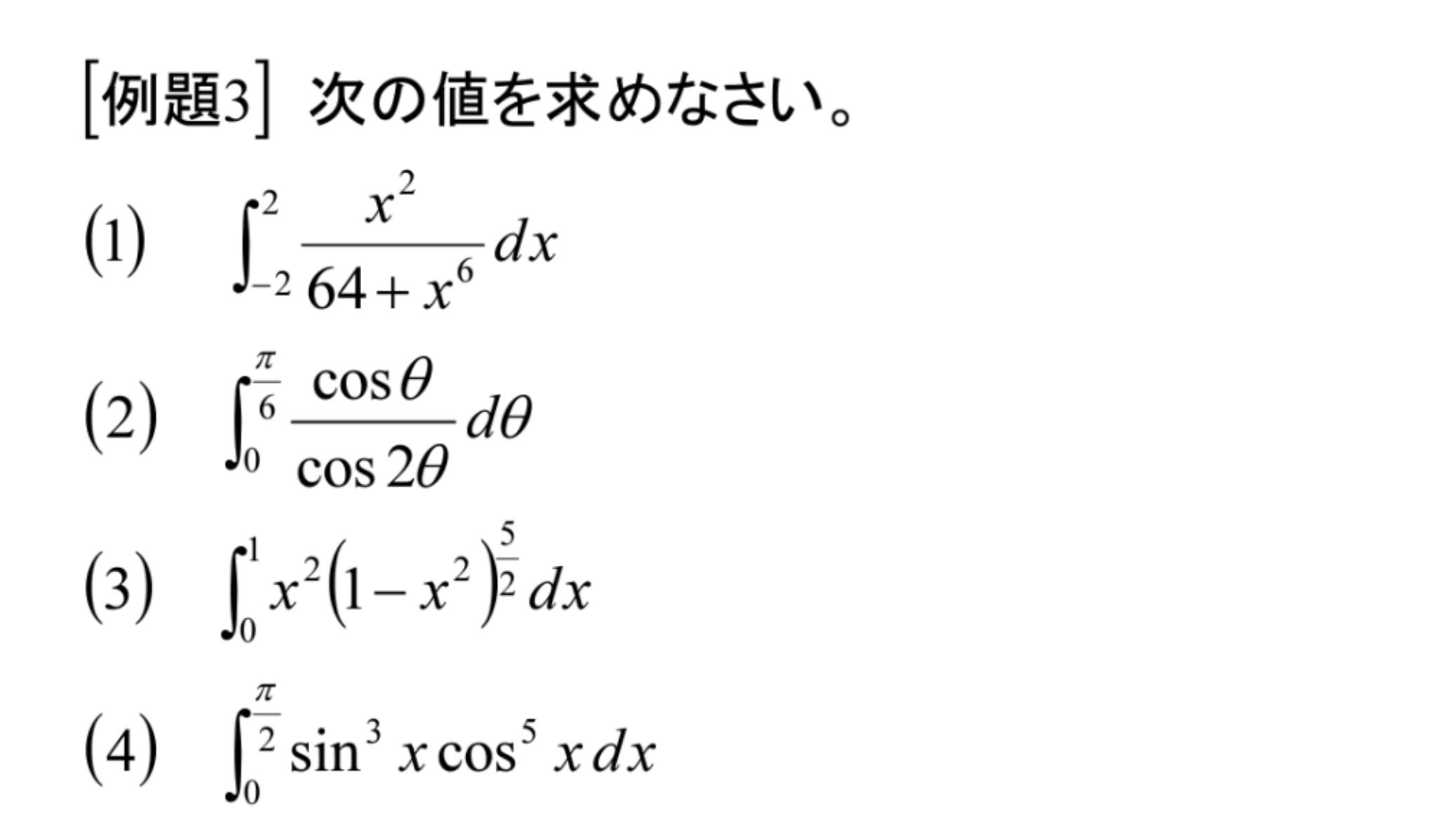 解析学演習《37》定積分_b0368745_23033124.png