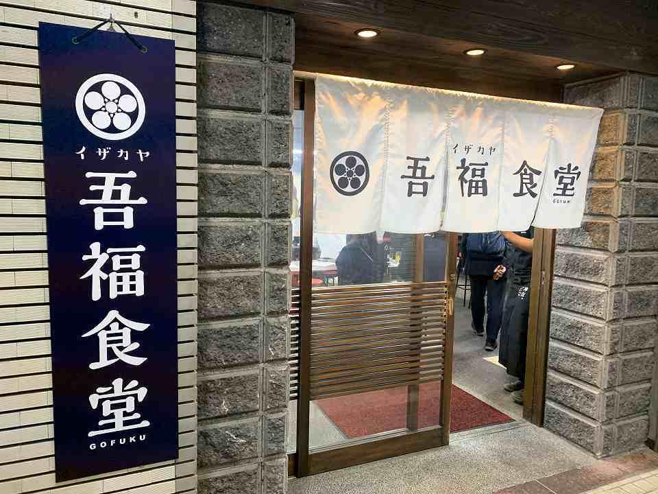 扇町の居酒屋「イザカヤ 吾福食堂」_e0173645_07071271.jpg