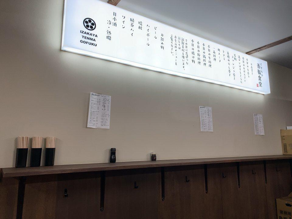 扇町の居酒屋「イザカヤ 吾福食堂」_e0173645_07090978.jpg