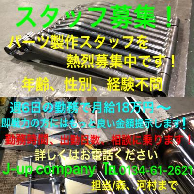 ☆☆☆J-up companyのブログです☆☆☆_a0143349_19421694.png
