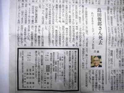 株式会社あつまるホールディングス島田敏郎社長を偲んで_a0254656_13175902.jpg