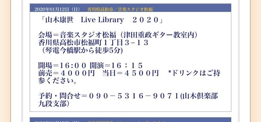 コンサート情報_a0136859_16191457.jpeg