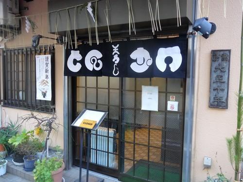 新宿三丁目「王ろじ」へ行く。_f0232060_22254443.jpg