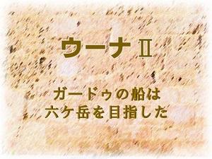 ウーナⅡ13 ウーナ 首飾りの暗号は_c0222861_15441632.jpg