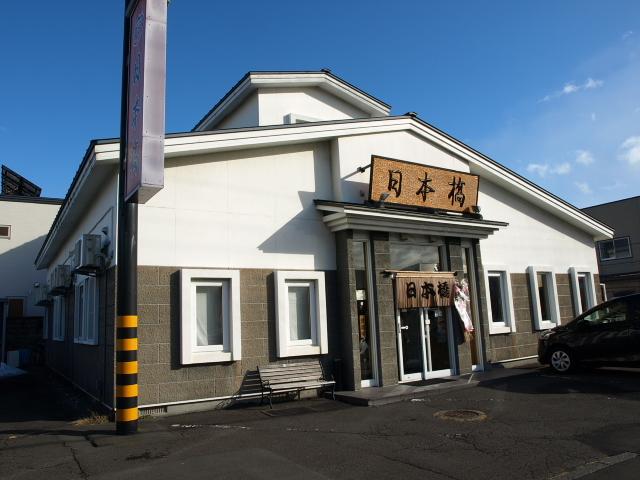 日本橋 その90(寿司コース・ななかまど)_d0153062_09002565.jpg