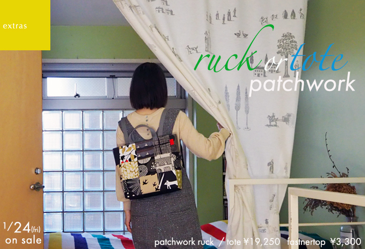 「patchwork」ruck or tote_e0243765_10511645.jpg
