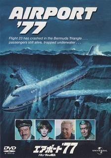 『エアポート'77/バミューダからの脱出』(1977)_e0033570_19193415.jpg