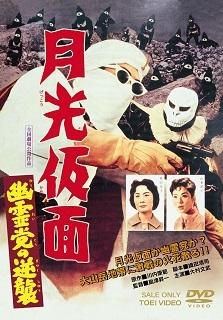 『月光仮面/幽霊党の逆襲』(1959)_e0033570_19310206.jpg