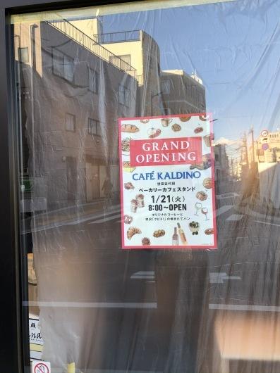 カフェ カルディノ オープン_c0052673_23584405.jpeg
