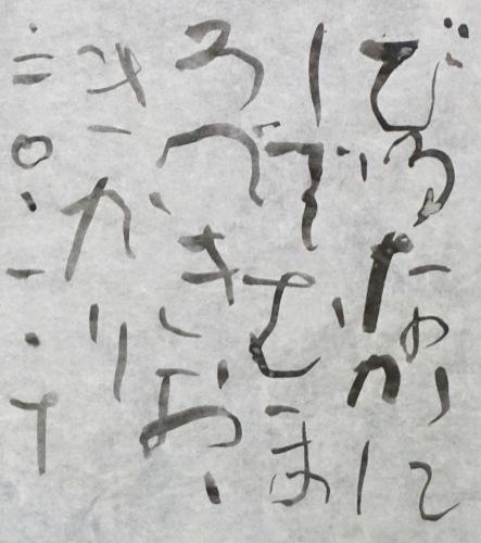 朝歌1月10日_c0169176_07514771.jpeg