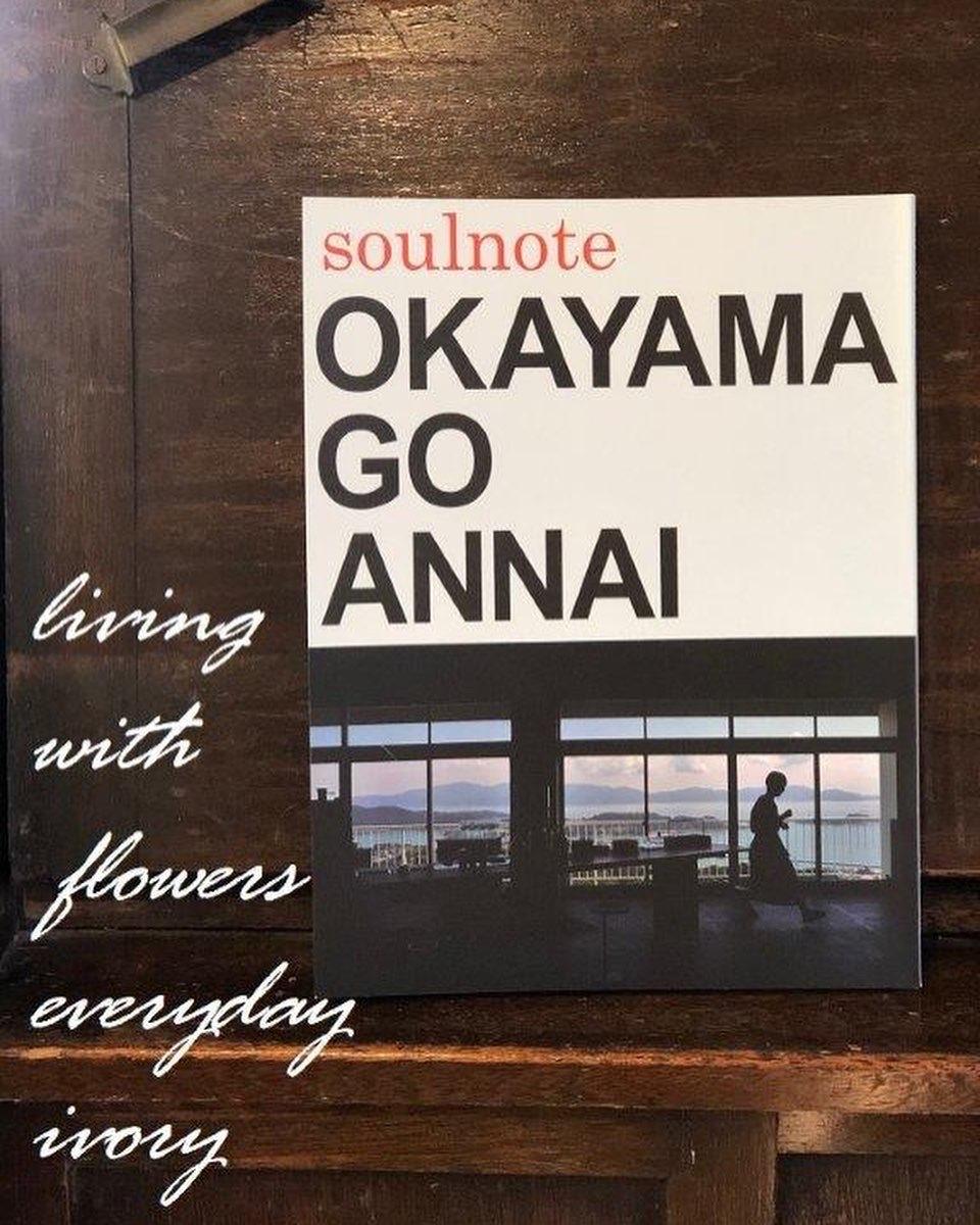 『OKAYAMA  GO  ANNAI 』_b0094378_20020207.jpeg