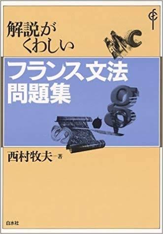 ラブレーの『ガルガンチュア』を読むためにグジュネムの『16世紀フランス文法』を見たいけど売ってないのでした(´∀`)の巻_d0026378_21234631.jpg