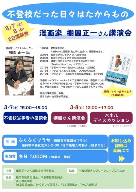 棚園正一さん講演会_d0378078_04080187.jpeg