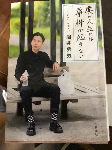 「ハライチ」岩井君の本を読みました。_a0053480_06052894.jpg