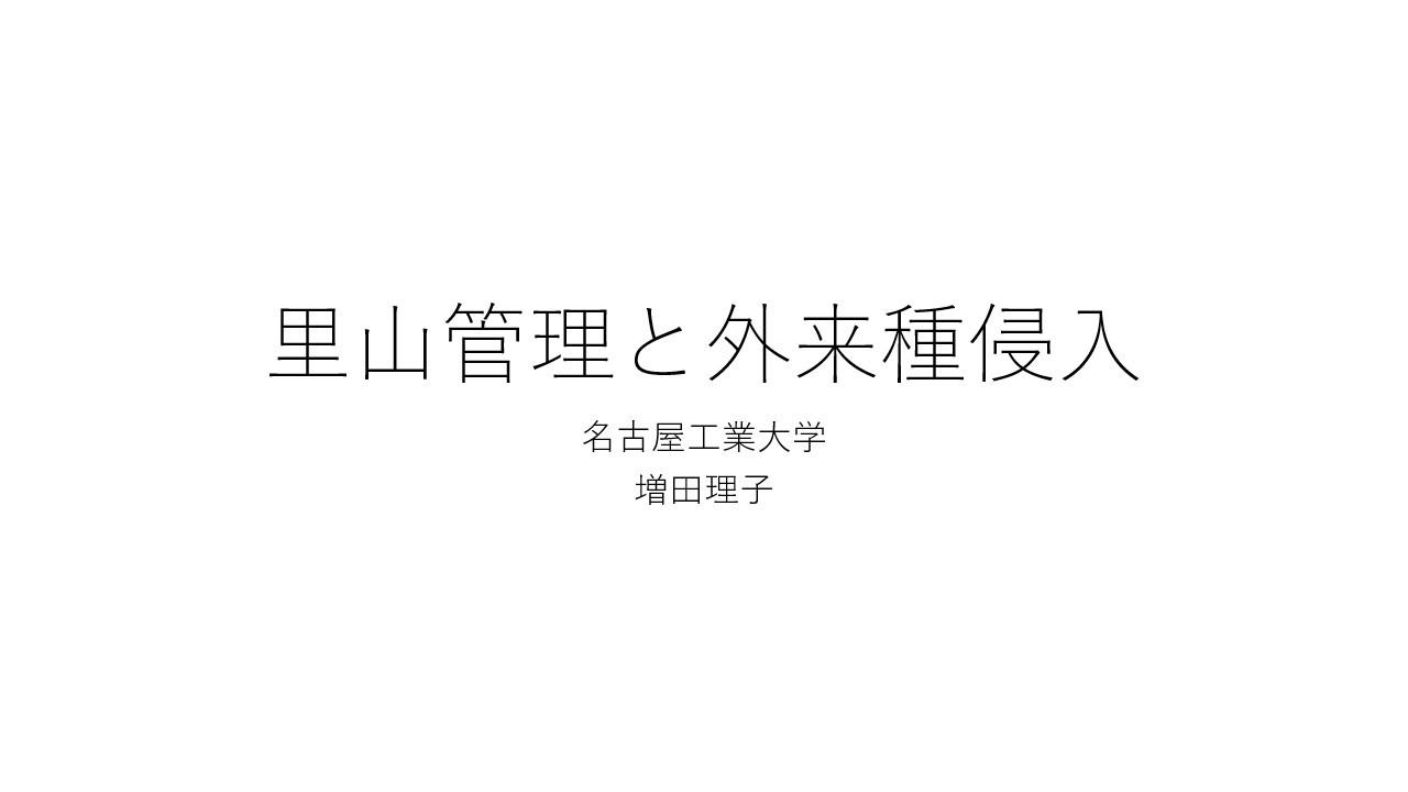 令和元年度「緑の講演会」開催の様子_d0338682_11364985.jpg