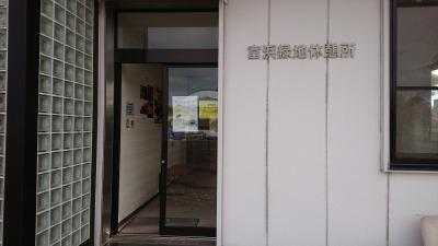富浜緑地 花だよりの展示について_d0338682_13312426.jpg