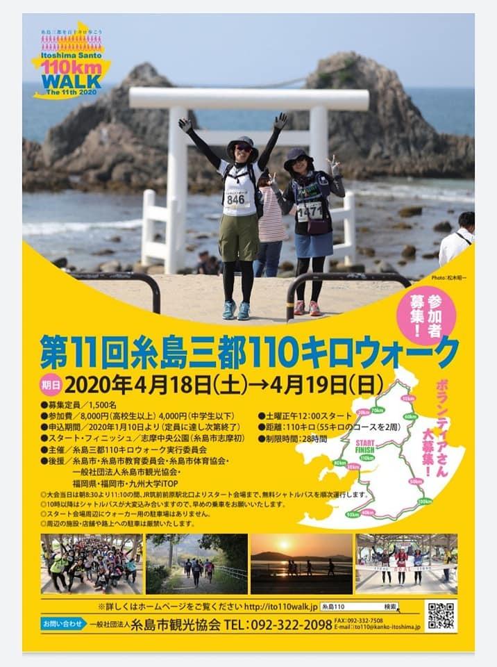 第11回糸島三都110キロウォークを申し込みました_e0294183_16563148.jpg