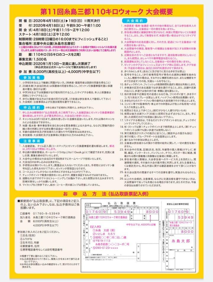 第11回糸島三都110キロウォークを申し込みました_e0294183_16565464.jpg
