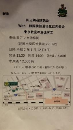 講談シリーズ 『田辺鶴遊講談会 With 生徒発表会』_b0011584_18245041.jpg